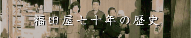 福田屋六十六年の歴史