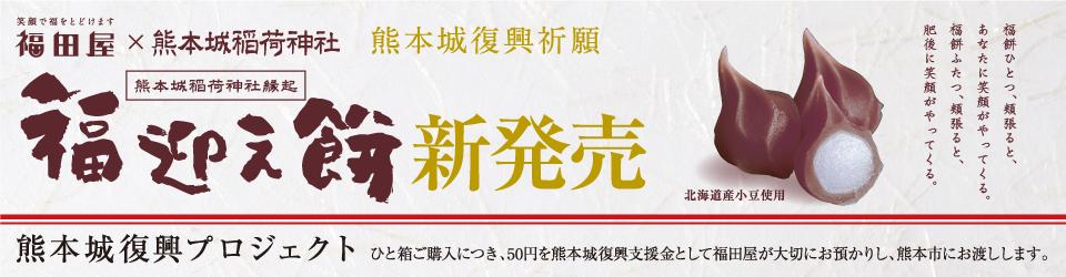 bannar_fukumukukae